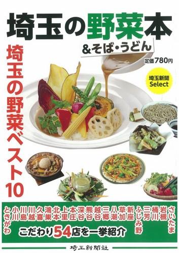 野菜本.jpg